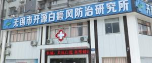 无锡白癜风医院